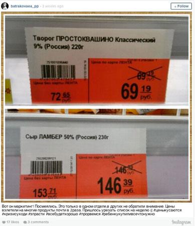 russia-inflazione-falsi-sconti